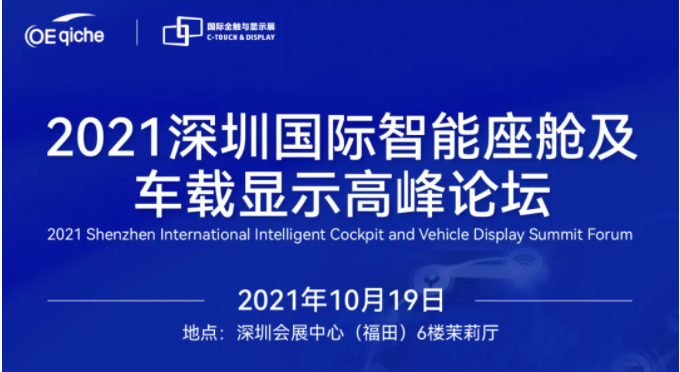 2021深圳国际智能座舱及车载显示高峰论坛