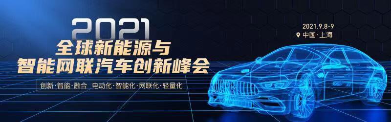 """2021全球新能源与智能网联汽车创新峰会暨""""智途奖""""颁奖盛典"""