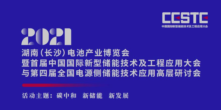 2021湖南(长沙)电池产业博览会暨首届中国国际新型储能技术及工程应用大会与第四届全国电源侧储能技术应用高层研讨会