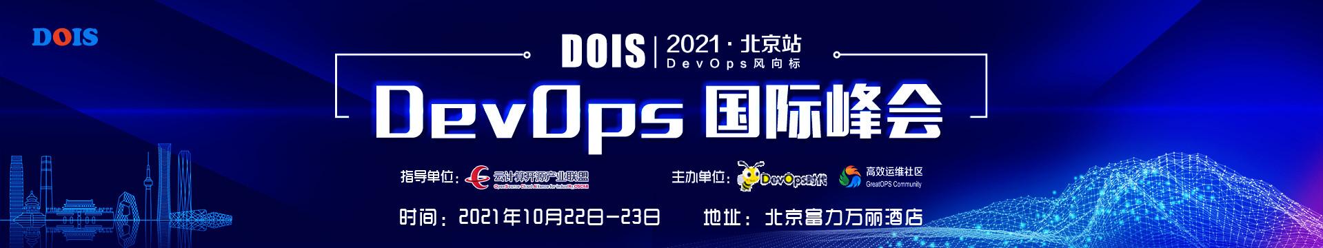 DOIS2021 DevOps国际峰会北京站