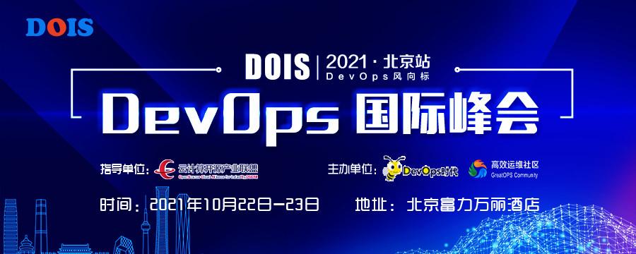 DOIS2021 DevOps国际峰会北京站 GOPS2021北京