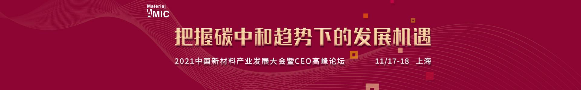 中国新材料产业发展大会暨CEO高峰论坛