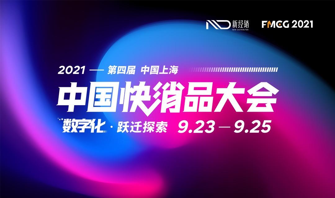 2021(第四屆)中國快消品大會