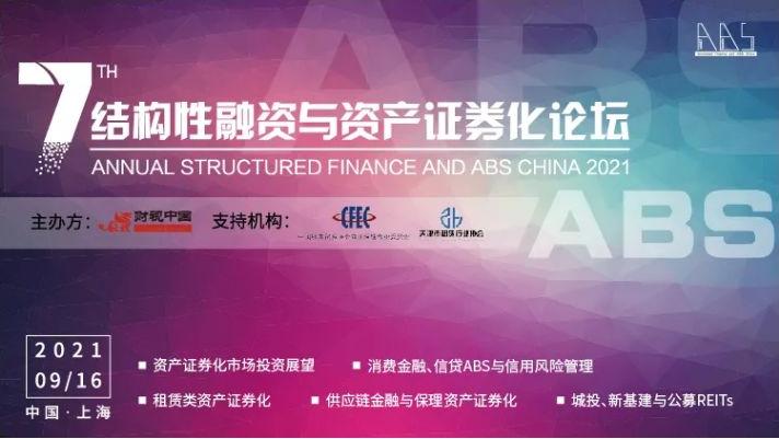 第七屆結構性融資與資產證券化論壇