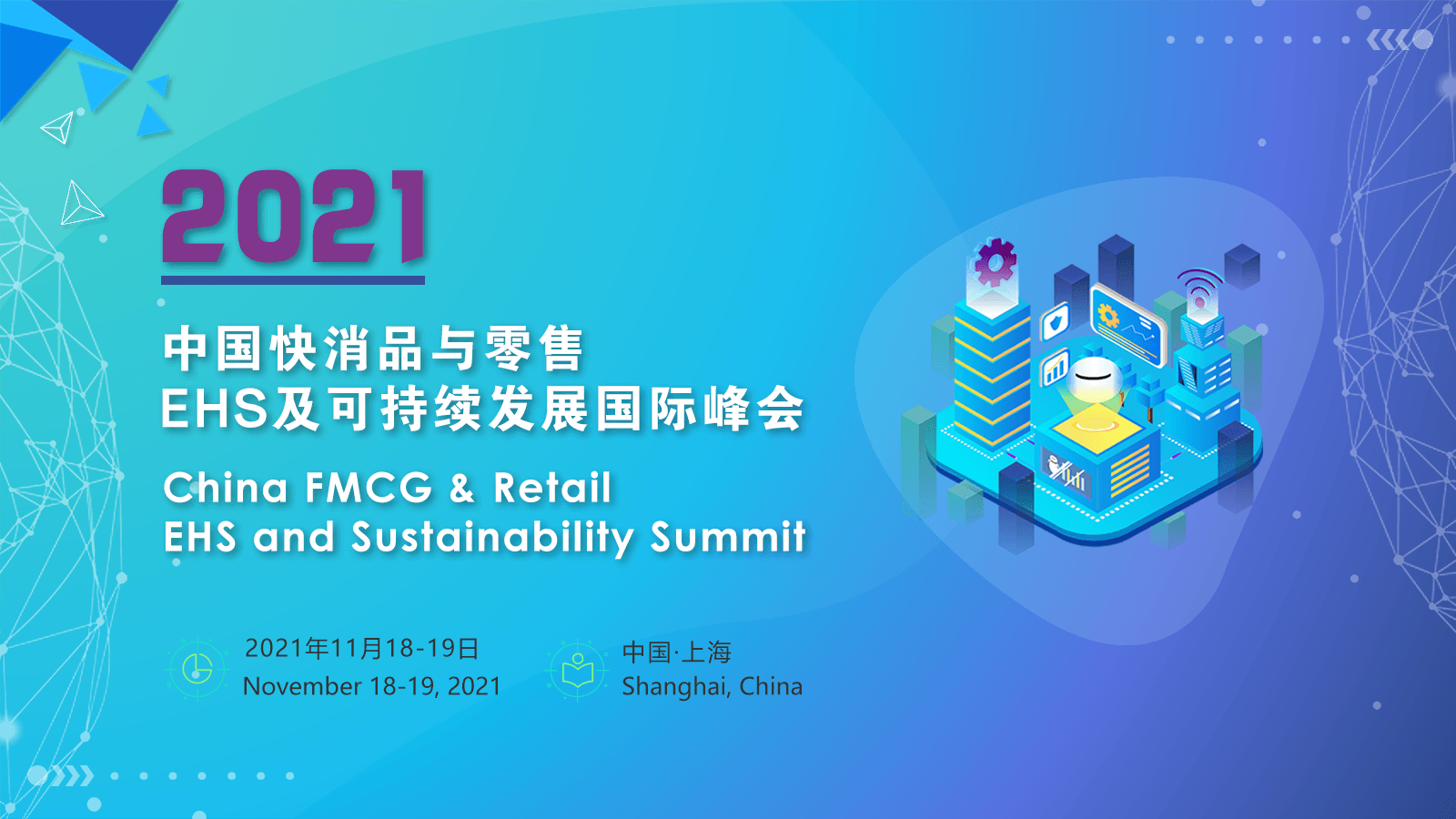 2021 中国快消品与零售行业EHS和可持续发展国际峰会