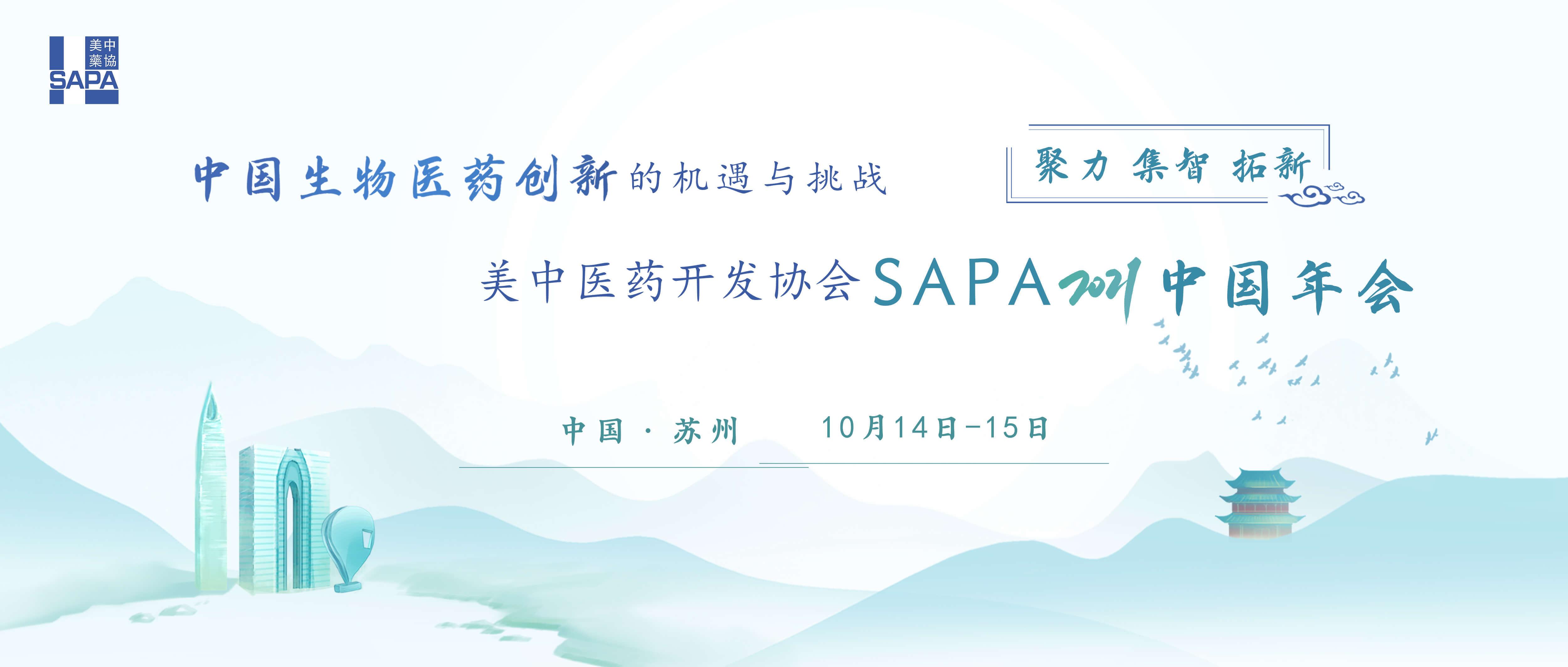 中国生物医药产业发展的机遇与挑战暨美中医药开发协会SAPA2021中国年会