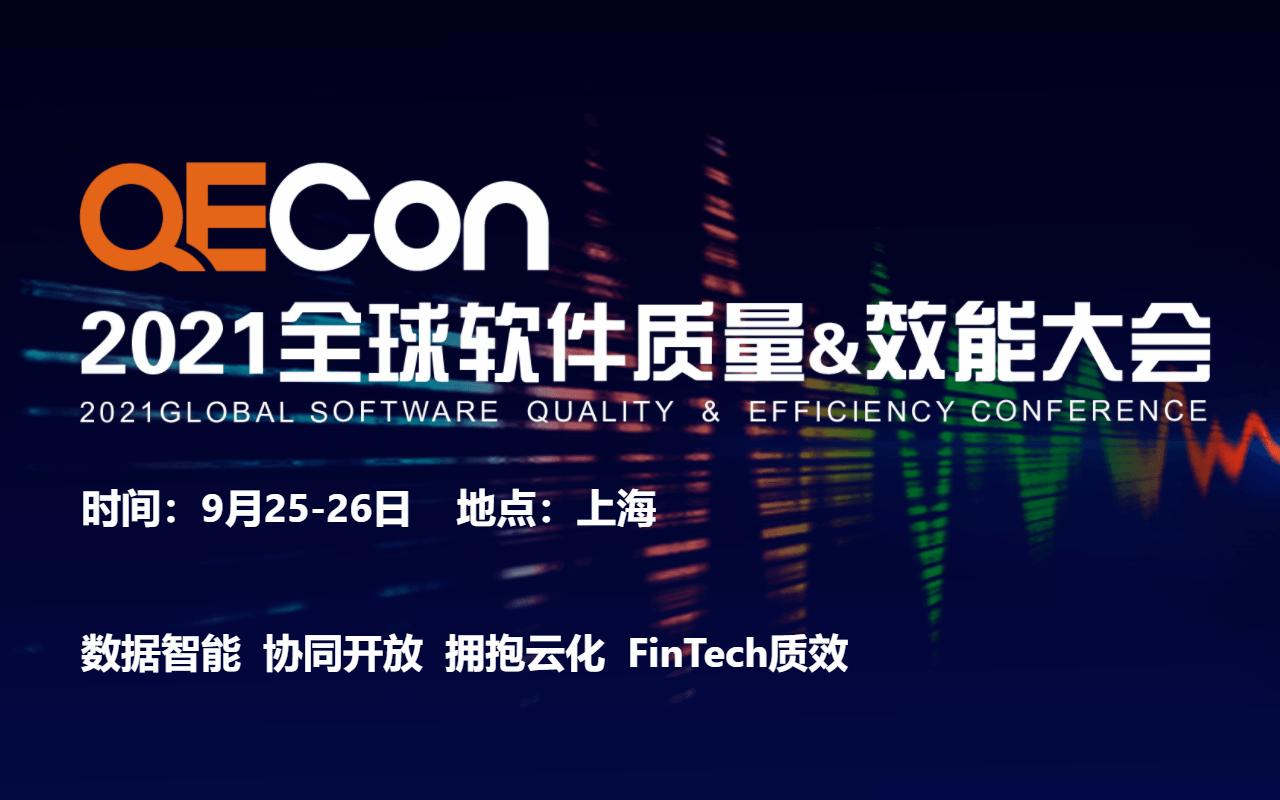 2021QECon全球软件质量&效能大会·上海