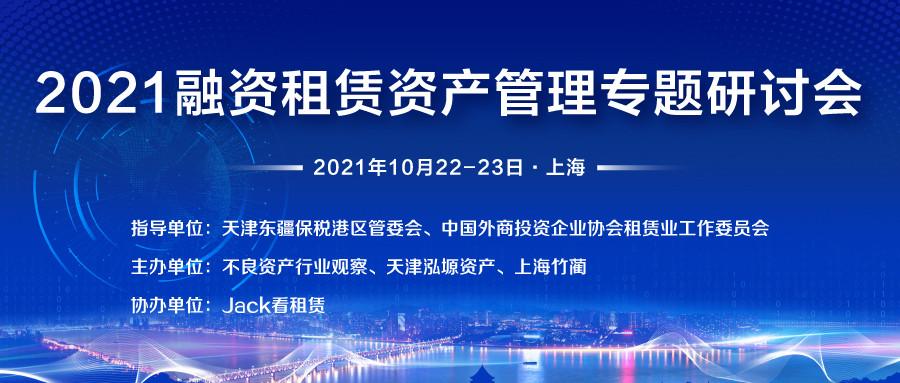 2021融资租赁资产管理专题研讨会