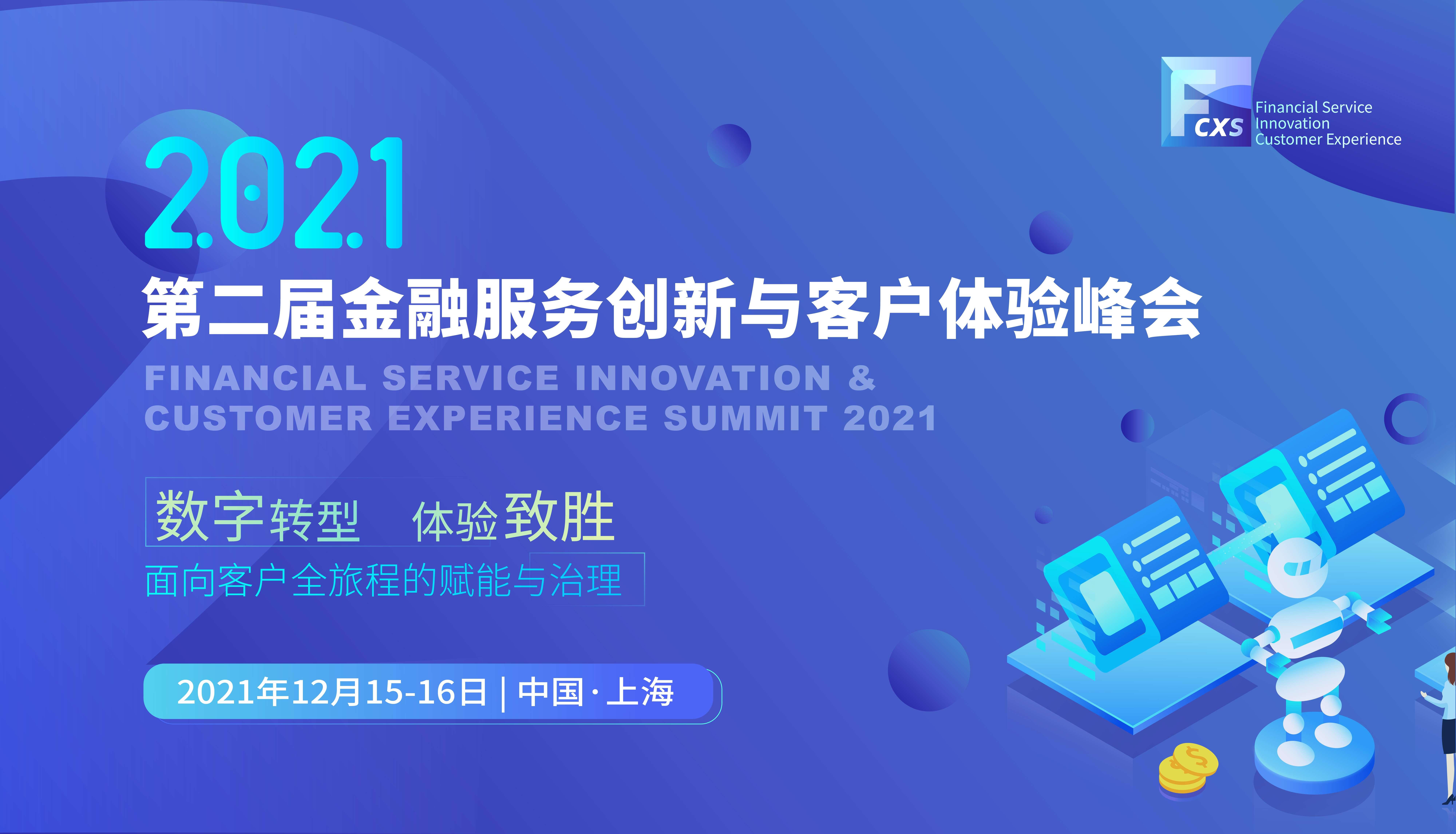 2021第二届金融服务创新与客户体验峰会