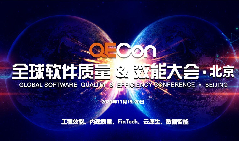 2021QECon全球软件质量&效能大会·北京