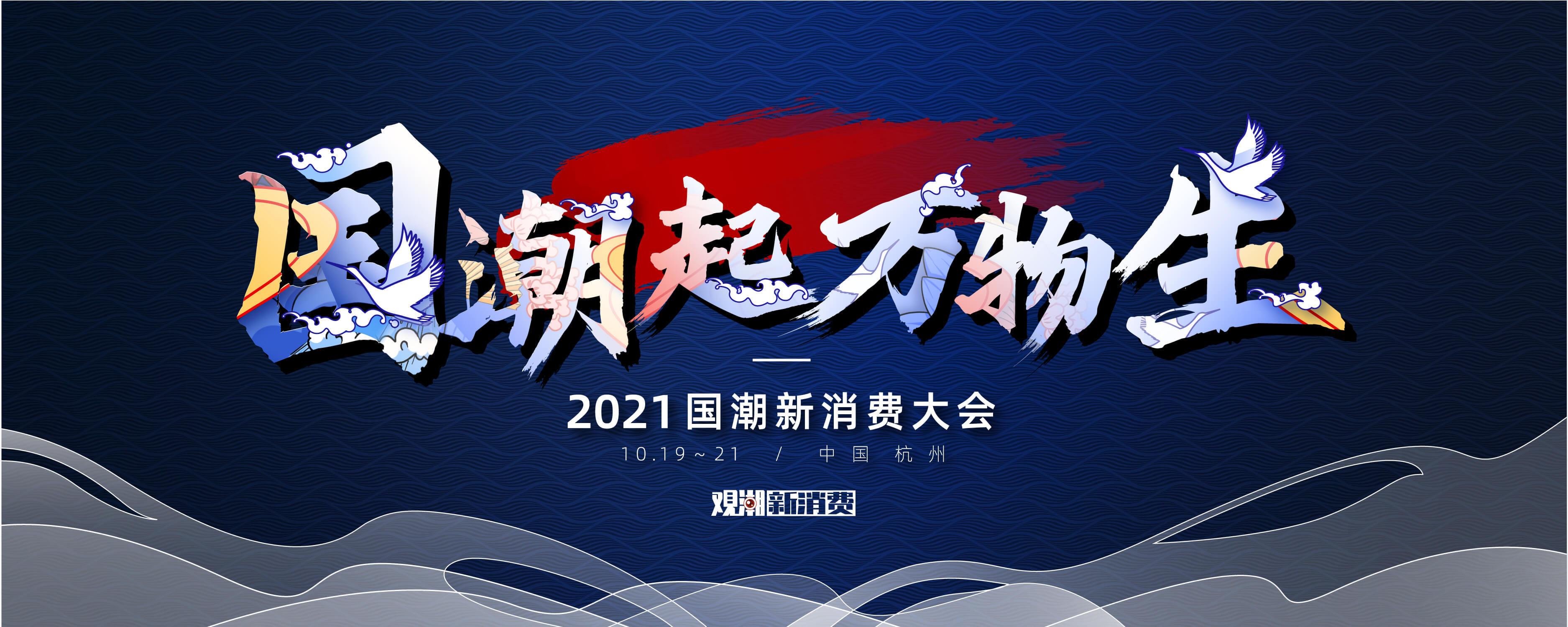 2021国潮新消费大会