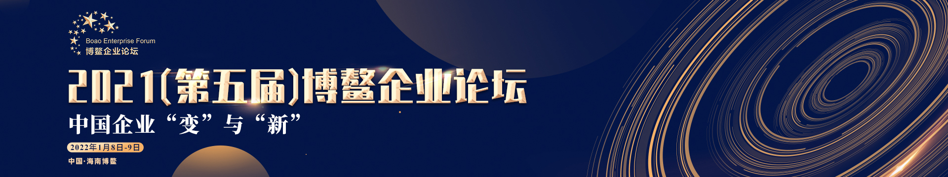 2021博鳌企业论坛