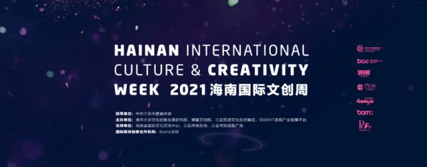 2021海南国际文创周