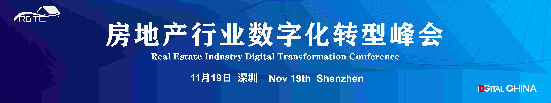 2021RDTC房地产行业数字化转型峰会