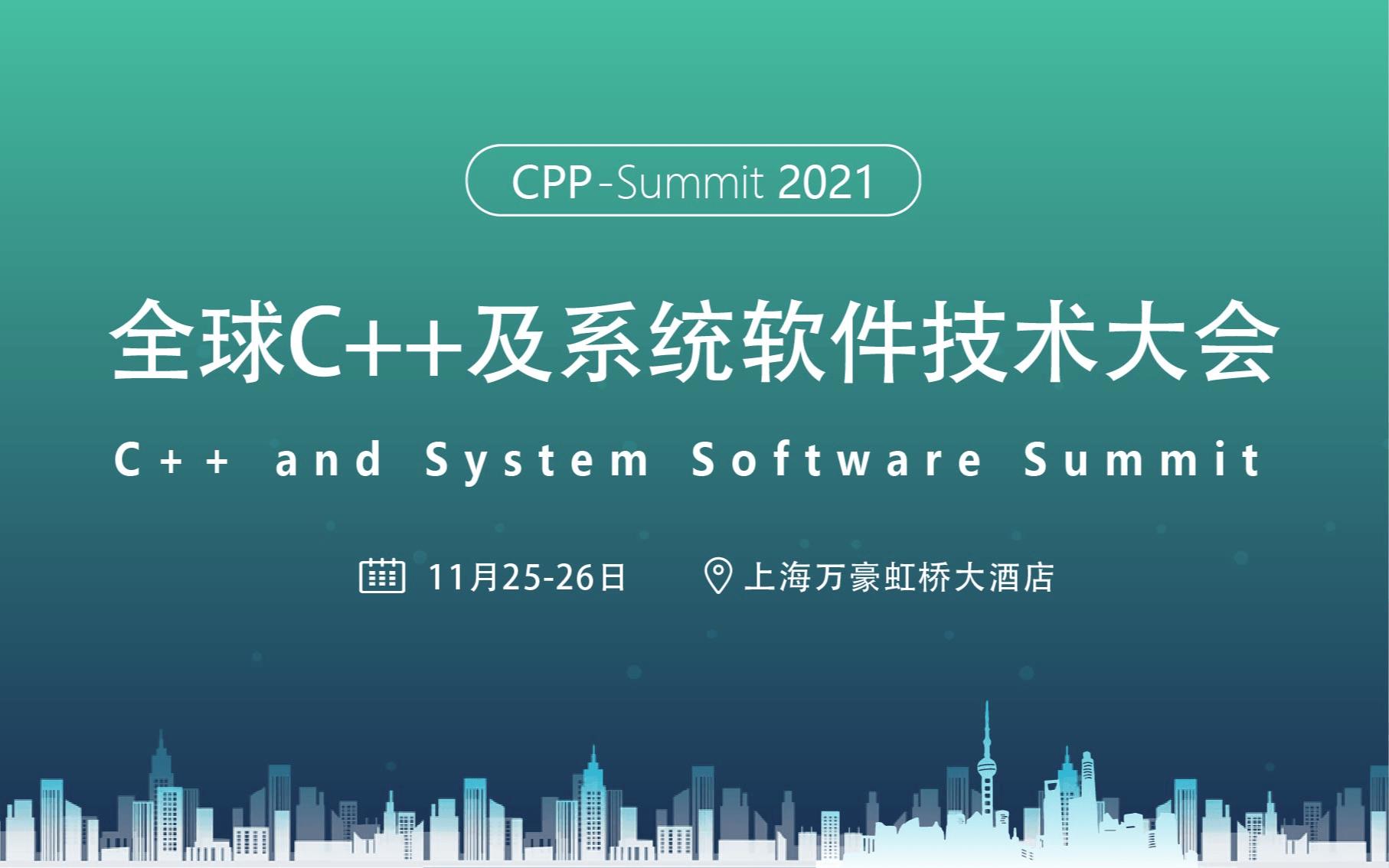 2021全球C++软件技术大会(11月上海)
