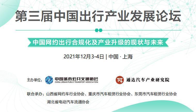 第三届中国出行产业发展论坛