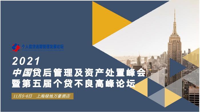 2021第五届中国贷后风险管理及资产处置峰会