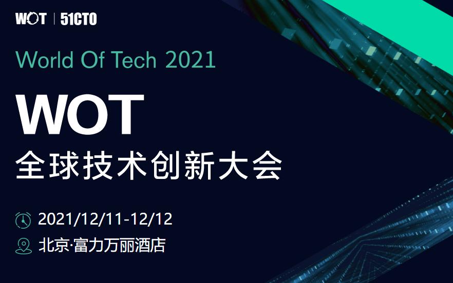 WOT全球技术创新大会2021