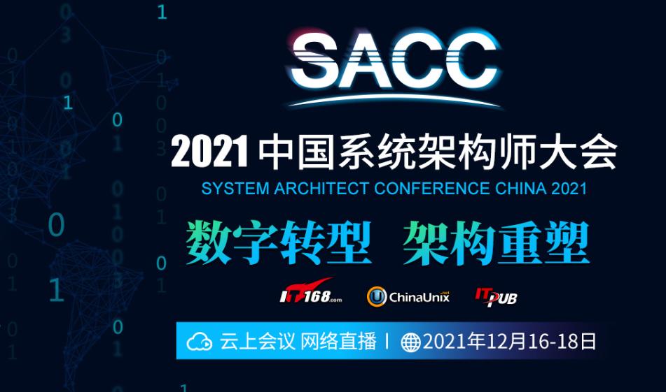 SACC2021中国系统架构师大会