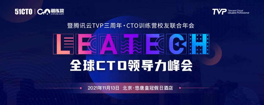 LeaTech全球CTO领导力峰会