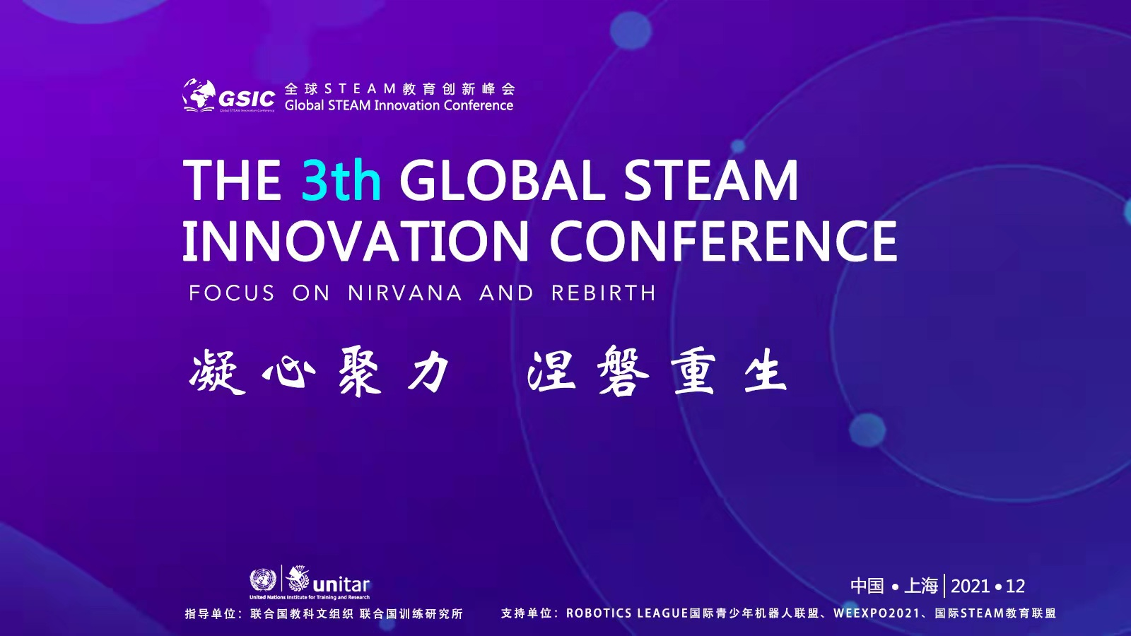 2021年第三届GSIC全球STEAM教育创新峰会