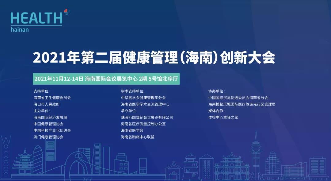 2021年第二届健康管理(海南)创新大会