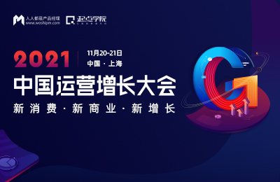 2021运营增长大会 · 上海站