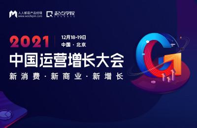 2021运营增长大会 · 北京站