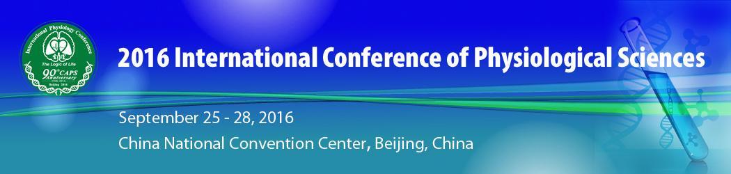 2016国际生理学大会