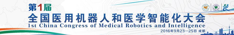 2016第一届全国医用机器人和医学智能化大会