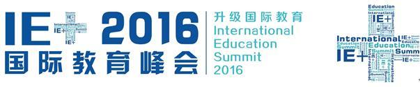 IE+ 2016国际教育峰会