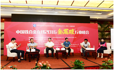 2017年中国铁合金在线钒产品峰会