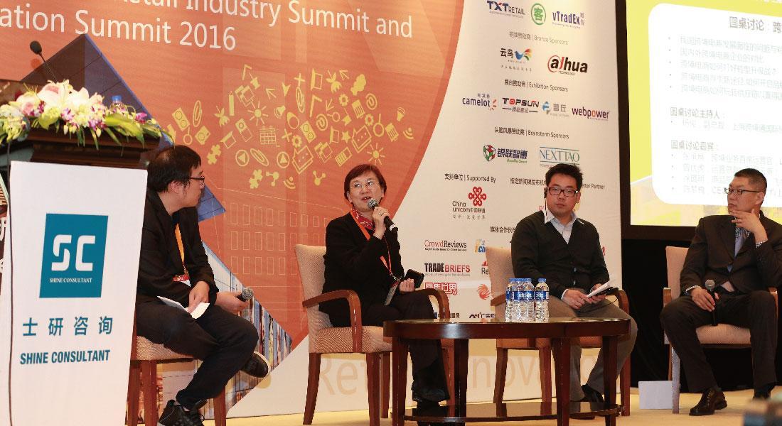 2017中国零售供应链与物流峰会