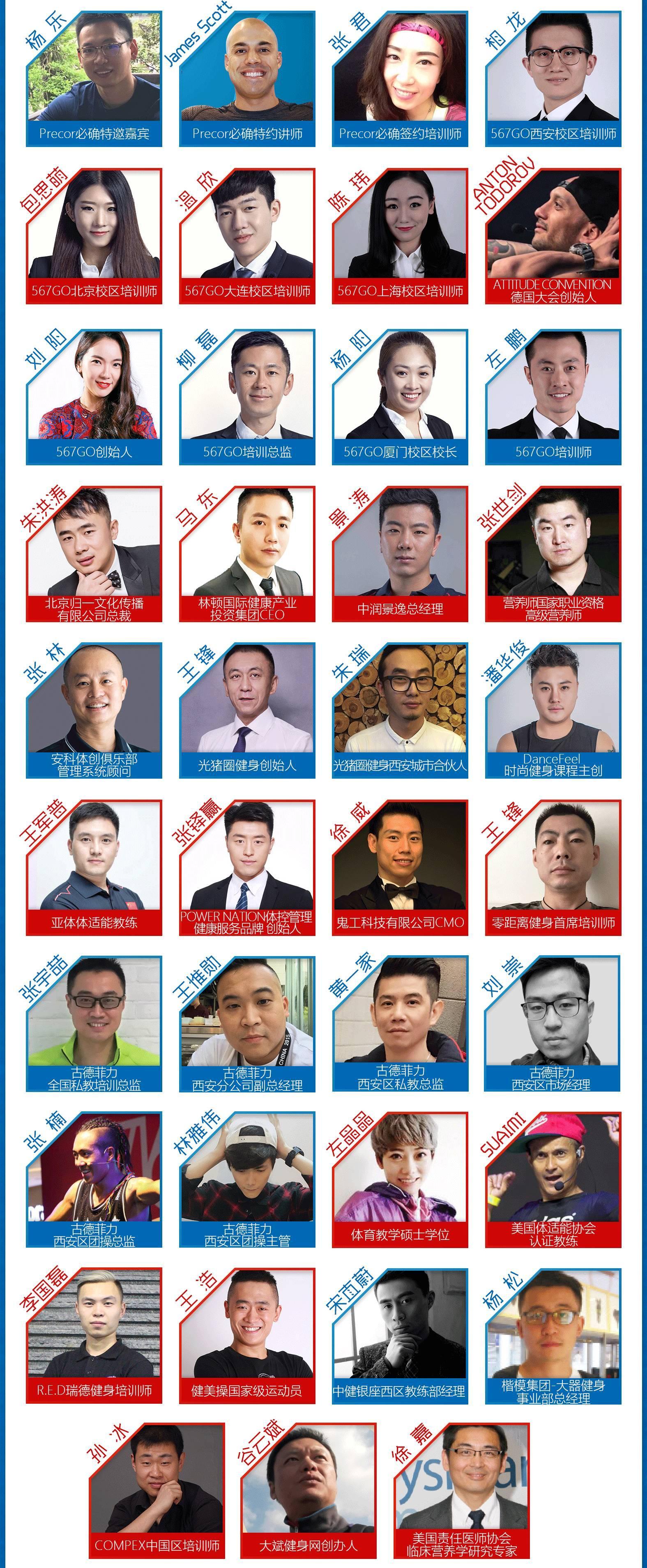 2018 ChinaFit西北健身大会