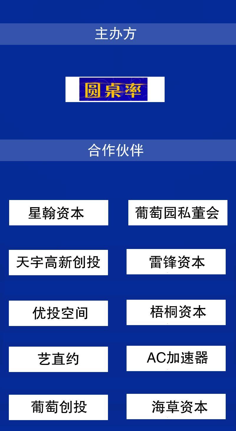 2018中国创投产业共赢圆桌峰会