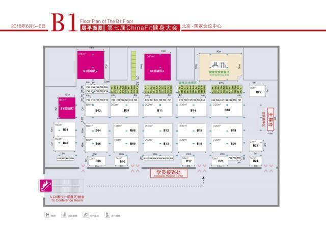 2018ChinaFit北京春季健身大会