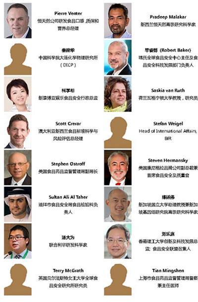 2018中国国际食品安全与质量控制会议