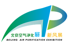 2019北京国际新风系统、空气净化器、除甲醛及油烟净化展览会