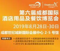 2019成都国际酒店用品及餐饮博览会