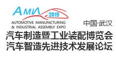 2019中国(武汉)汽车制造暨工业装配展览会
