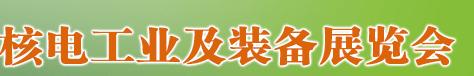 2019中国国际核电工业及装备展览会