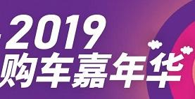 2019大湾区购车嘉年华