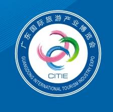 2019中国(广东)国际旅游产业博览会