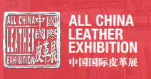 2019中国国际皮革展 中国国际箱包、裘革服装及服饰展