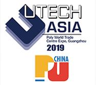 2019第十七届中国国际聚氨酯展览会