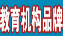2019上海教育机构品牌培训加盟展览会