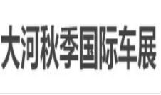2019大河秋季国际车展
