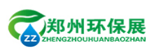 2019第六届中国郑州国际环保产业博览会