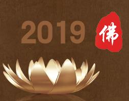 2019中国(北京)国际佛事用品博览会