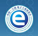 2019中国(宁波)家电配件采购展览会(2019中国电子元器件、材料及生产设备展览会)